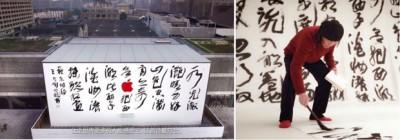 Jelang Pembukaan, Apple Store di Hangzhou Tampilkan MuralKaligrafi